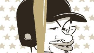 Ichiro illustration